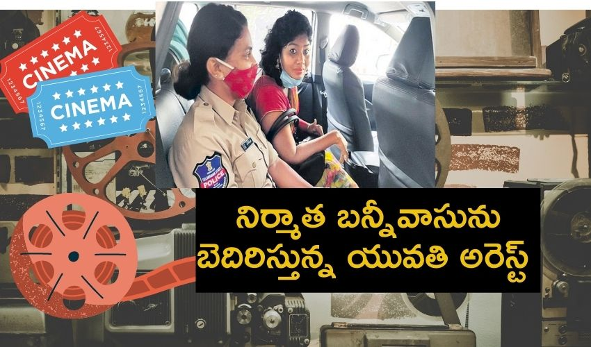 Sunitha Boya Arrest : నిర్మాత బన్నీవాసును బెదిరిస్తున్న యువతి అరెస్ట్