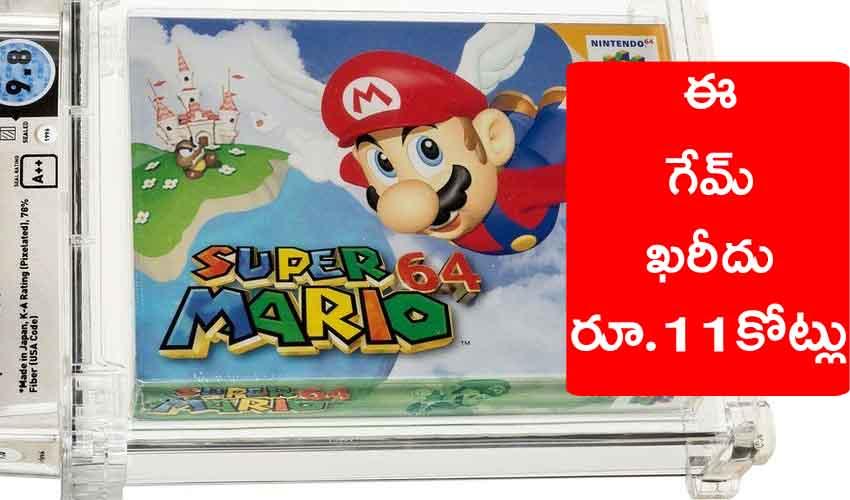 Super Mario 64 Video Game : పాతికేళ్ల నాటి వీడియో గేమ్.. రూ.11 కోట్లకు అమ్ముడుపోయింది
