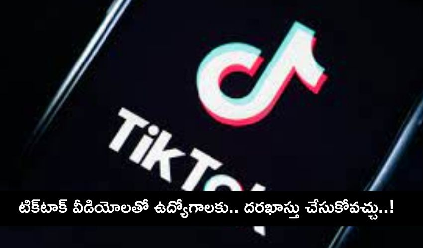 TikTok: టిక్టాక్ వీడియోలతో ఉద్యోగాలకు.. దరఖాస్తు చేసుకోవచ్చు..!