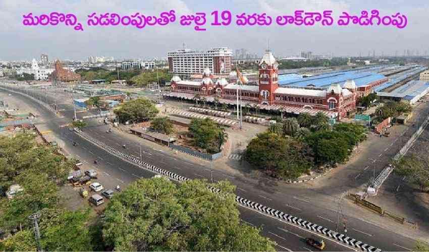 Tamilnadu Lockdown : మరికొన్ని సడలింపులతో జులై 19 వరకు లాక్ డౌన్ పొడిగింపు