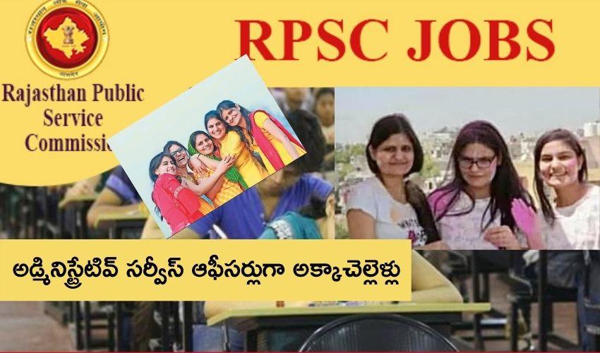 Rajasthan : అడ్మినిస్ట్రేటివ్ సర్వీస్ ఆఫీసర్లుగా ఐదుగురు అక్కాచెల్లెళ్లు