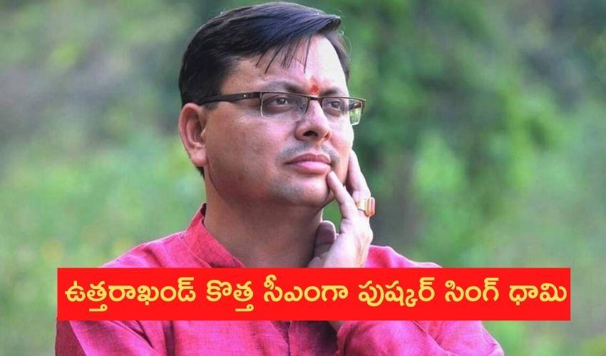 Uttarakhand: ఉత్తరాఖండ్ కొత్త సీఎంగా పుష్కర్ సింగ్ ధామి..!