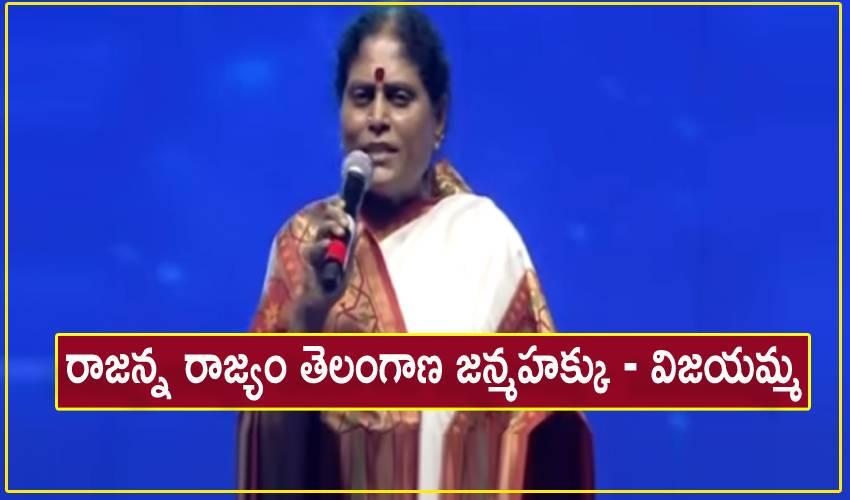 YS Vijayamma : రాజన్న రాజ్యం తెలంగాణ జన్మహక్కు – విజయమ్మ