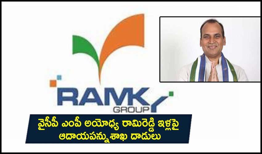 YSRCP MP : వైసీపీ ఎంపీ అయోధ్య రామిరెడ్డి ఇళ్లపై ఆదాయపన్నుశాఖ దాడులు