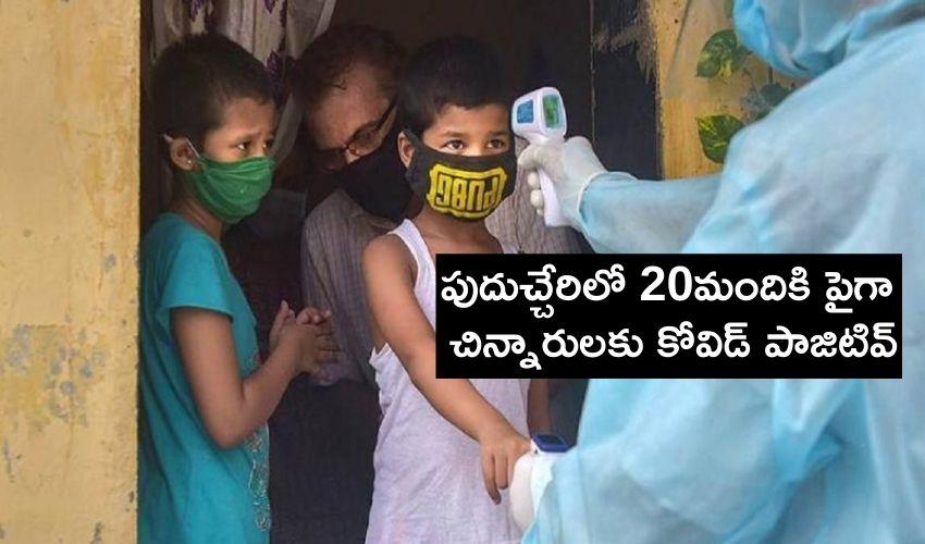 Puducherry Children : పుదుచ్చేరిలో 20మందికి పైగా చిన్నారులకు కోవిడ్ పాజిటివ్
