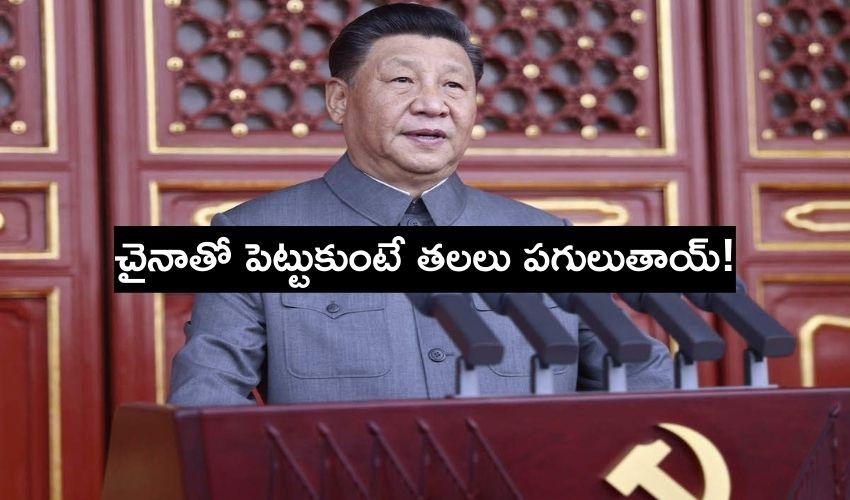 Xi Jinping : కమ్యూనిస్ట్ పార్టీకి వందేళ్లు..చైనాతో పెట్టుకుంటే తలలు పగులుతాయ్!