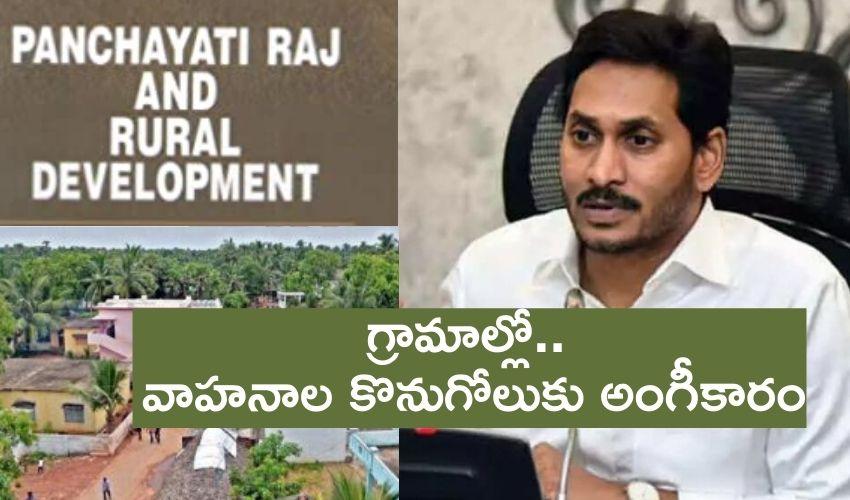 CM Jagan Review : గ్రామాల్లో 14 వేల ట్రైసైకిళ్లు ఏర్పాటు..సీఎం జగన్ ఆమోదం