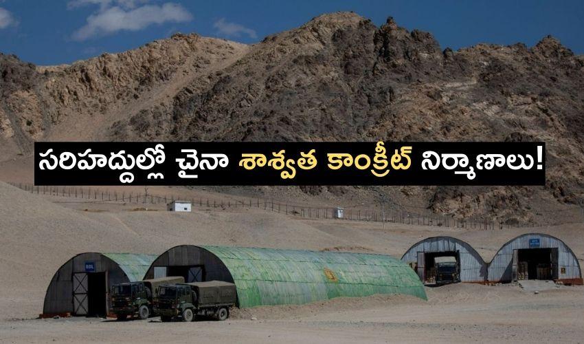 China Concrete Camps : సరిహద్దుల్లో చైనా శాశ్వత కాంక్రీట్ నిర్మాణాలు!
