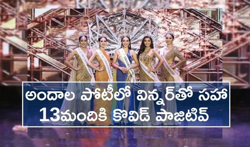 Covid Positive: అందాల పోటీలో పాల్గొన్న విన్నర్తో సహా 13మందికి పాజిటివ్