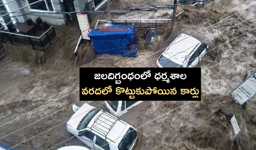 https://10tv.in/national/cars-washed-away-hotels-waterlogged-as-heavy-rains-pound-himachals-dharamshala-after-cloudburst-249559.html