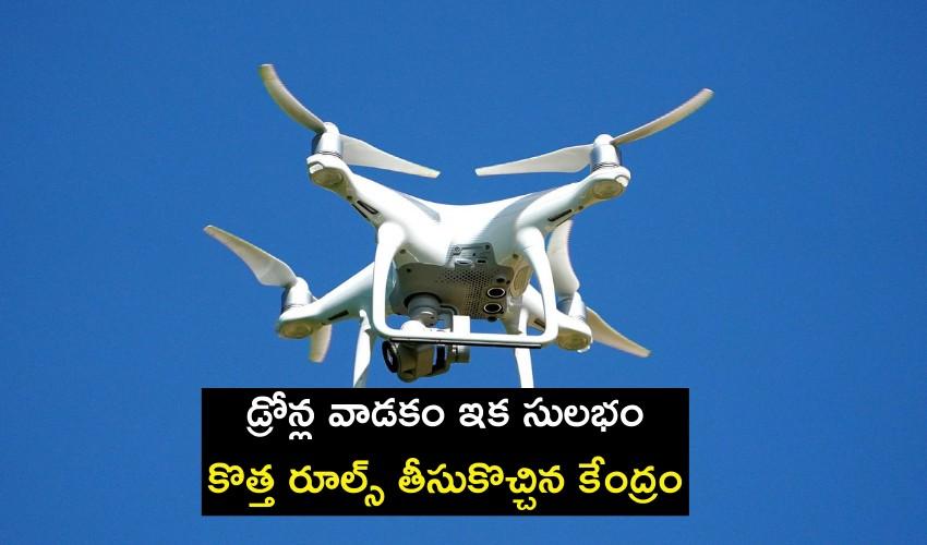 Drone Rules, 2021 : డ్రోన్ల వాడకం ఇక సులభం..కొత్త రూల్స్ తీసుకొచ్చిన కేంద్రం