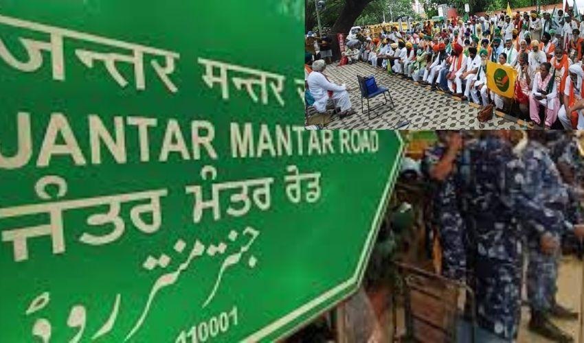 Kisan Parliament : జంతర్మంతర్ వద్ద రైతుల నిరసన
