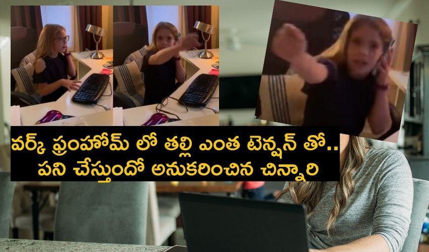 Girl Imitates Mom : వర్క్ ఫ్రంహోమ్ లో తల్లి ఎంత టెన్షన్ తో పని చేస్తుందో అనుకరించిన చిన్నారి