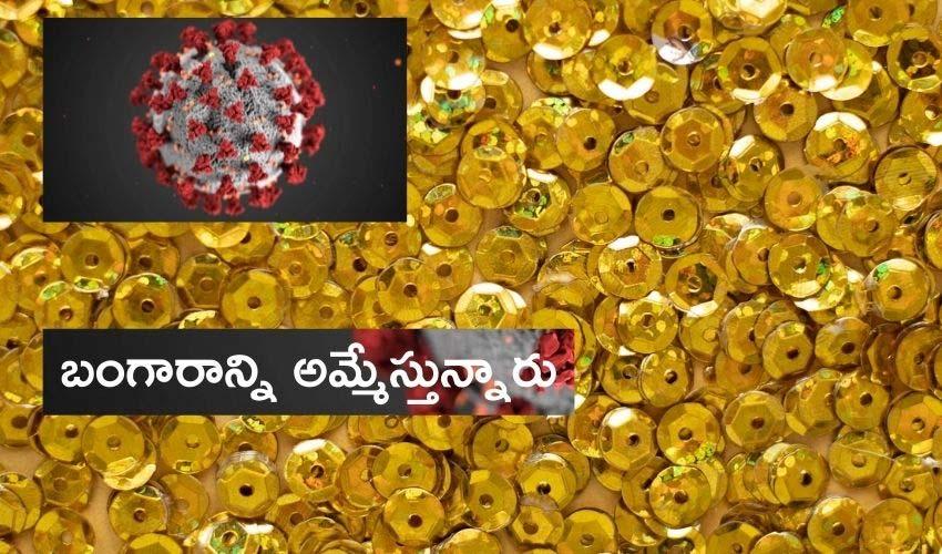 Gold Loans : కరోనాతో బతుకులు ఆగమాగం..బంగారాన్ని అమ్మేస్తున్నారు