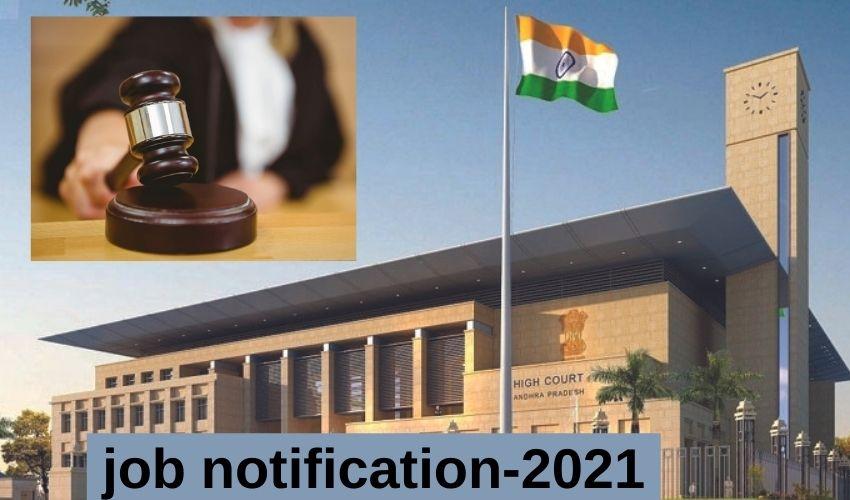Ap High Court : ఏపి హైకోర్టులో సివిల్ జడ్జి పోస్టుల భర్తీ