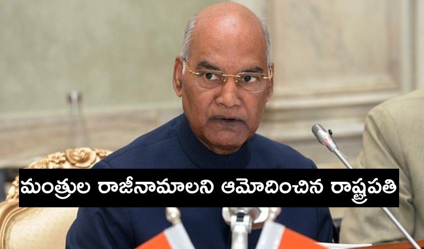Ministers Resignation :12మంది మంత్రుల రాజీనామాలని ఆమోదించిన రాష్ట్రపతి