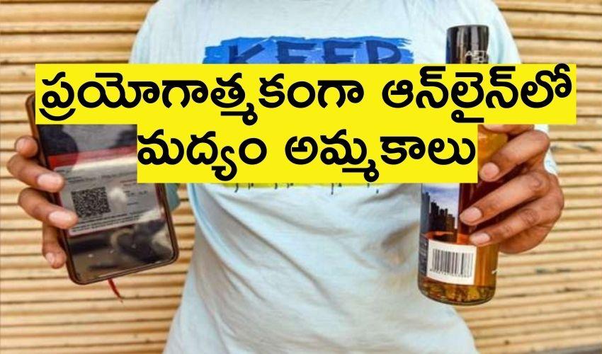 Liquor Online: ప్రయోగాత్మకంగా ఆన్లైన్లో మద్యం అమ్మకాలు
