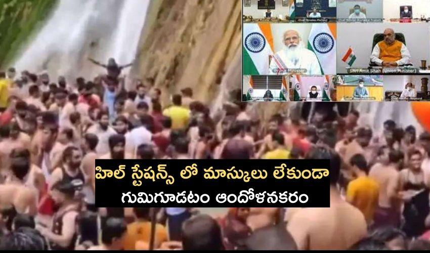 PM Modi : హిల్ స్టేషన్స్ లో,మార్కెట్లలో మాస్కులు లేకుండా గుమిగూడటం ఆందోళనకరం