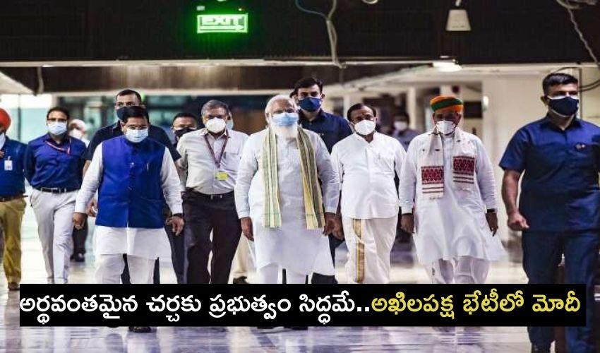 PM Modi : అర్థవంతమైన చర్చకు ప్రభుత్వం సిద్ధమే..ఆఖిలపక్ష భేటీలో మోదీ
