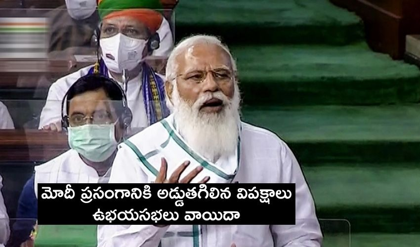 Parliament Monsoon Session: మోదీ ప్రసంగానికి అడ్డుతగిలిన విపక్షాలు..ఉభయసభలు మరోసారి వాయిదా
