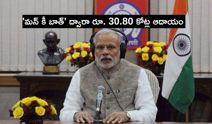 Mann Ki Baat : 'మన్ కీ బాత్' ద్వారా రూ. 30.80 కోట్ల ఆదాయం