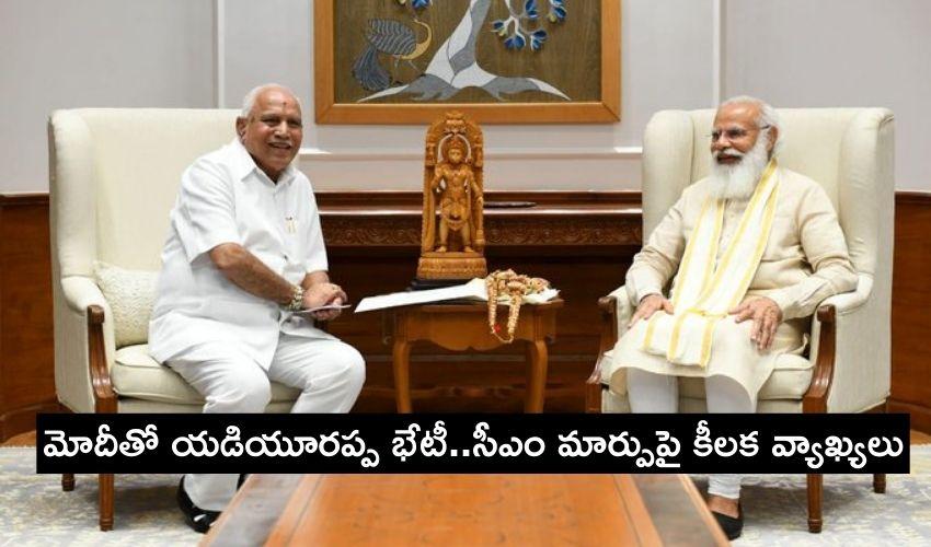 Karnataka CM : నాకేమీ తెలియదు..సీఎం మార్పుపై యడియూరప్ప కీలక వ్యాఖ్యలు