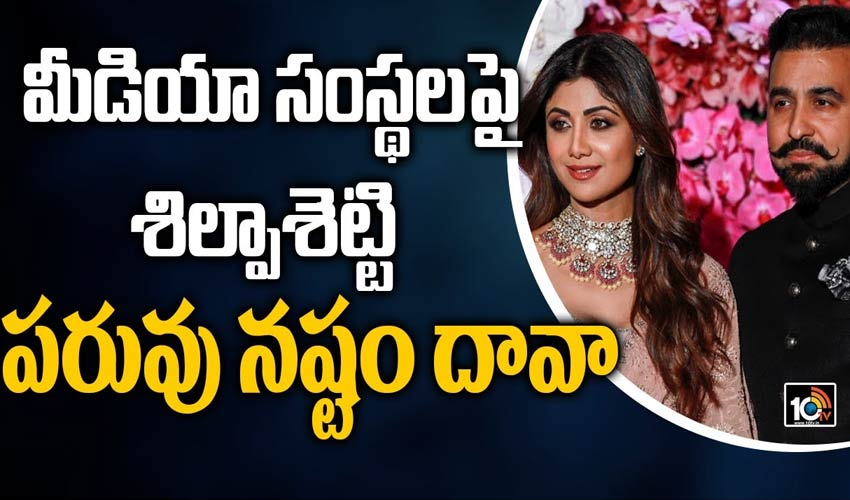 https://10tv.in/exclusive-videos/bolywood-actress-shilpa-shetty-files-defamation-suit-against-media-outlets-256836.html