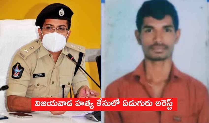 Vijayawad Murder Case : విజయవాడ హత్య కేసులో ఏడుగురు అరెస్ట్