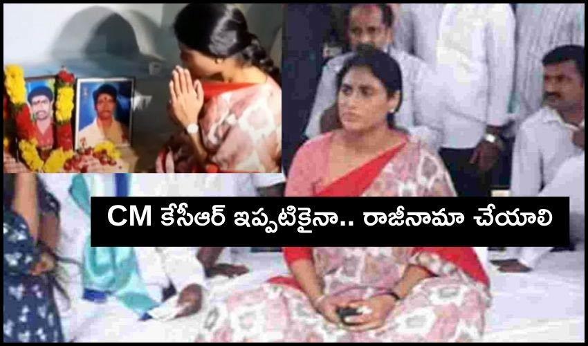 YS Sharmila : కేసీఆర్ రాజీనామా చేయాలి..దళితుడిని సీఎం చేయాలి : షర్మిల