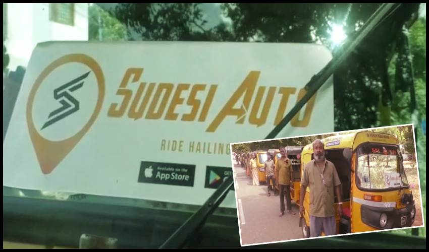 Sudesi App : కార్పొరేట్ యాప్లకు పోటీగా ఆటోడ్రైవర్ల సొంత యాప్..!