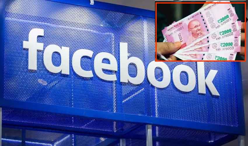 Facebook : కొత్త బిజినెస్.. తక్కువ వడ్డీతో రూ.50లక్షల వరకు లోన్లు
