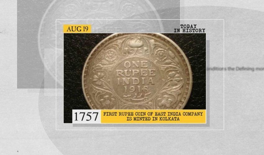 First One Rupee Coin: మన తొలి రూపాయి ఎలా పుట్టిందో తెలుసా?