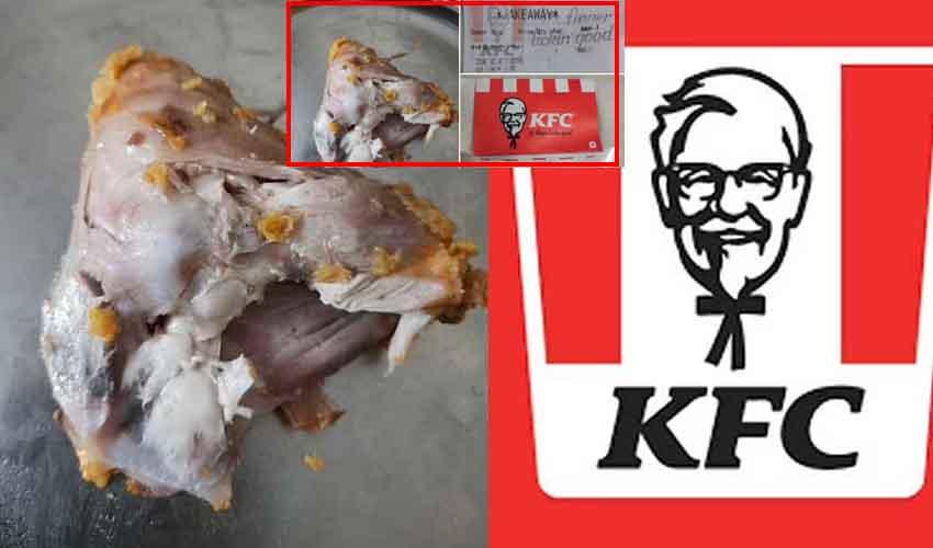 KFC : చికెన్ పై కంప్లెయింట్..! అసలేం జరిగిందంటే…