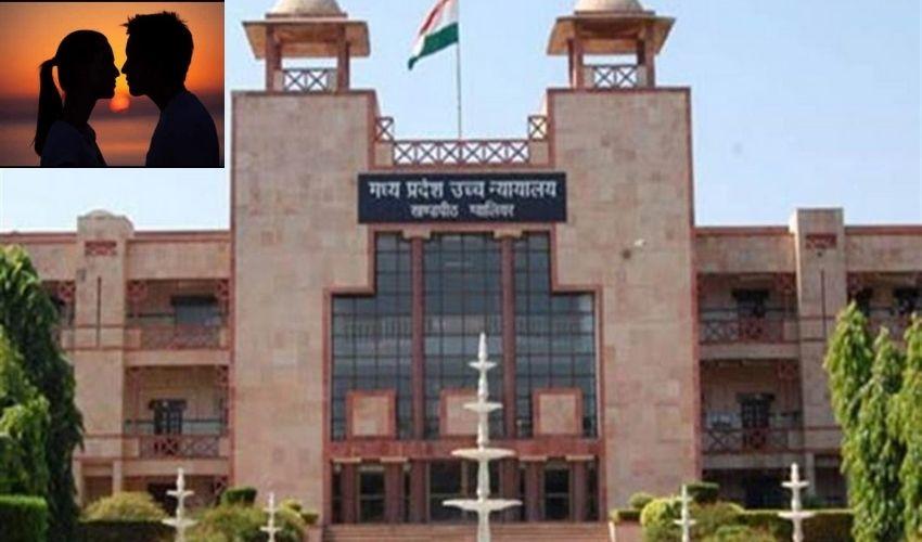 Madhya Pradesh High Court : శారీరక సంబంధంపై మధ్యప్రదేశ్ హైకోర్టు సంచలన వ్యాఖ్యలు