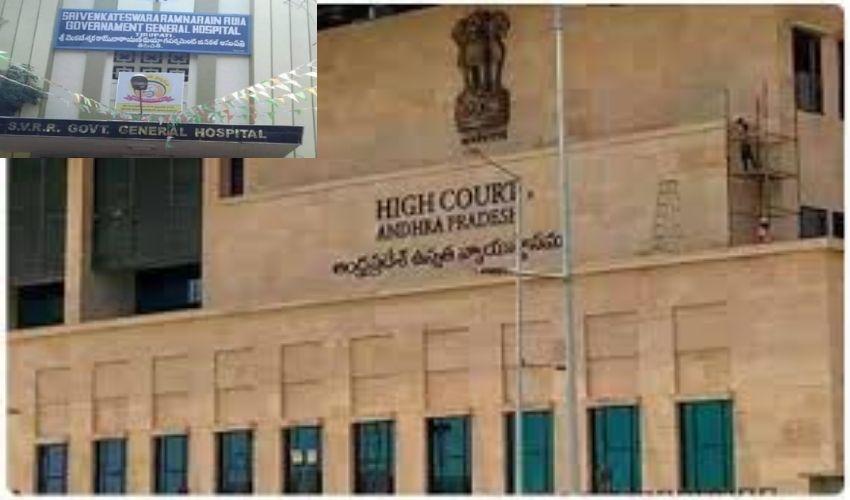 AP High Court : రుయా ఆస్పత్రిలో మరణాలపై ఏపీ హైకోర్టు విచారణ