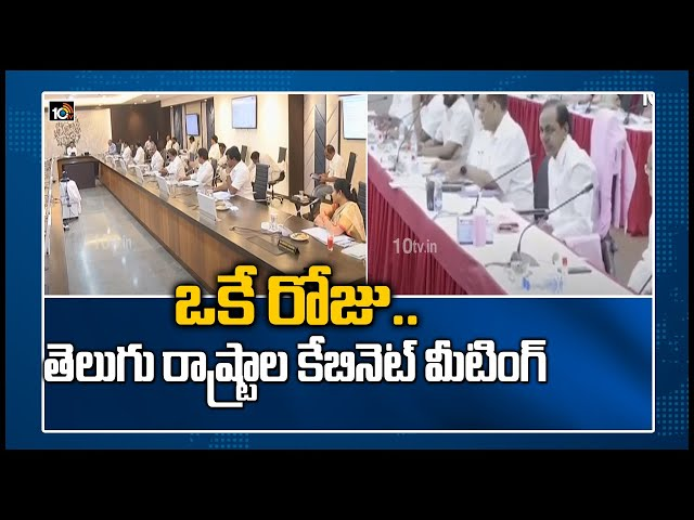 https://10tv.in/videos/ap-and-telangana-cabinet-meet-to-be-held-today-276708.html