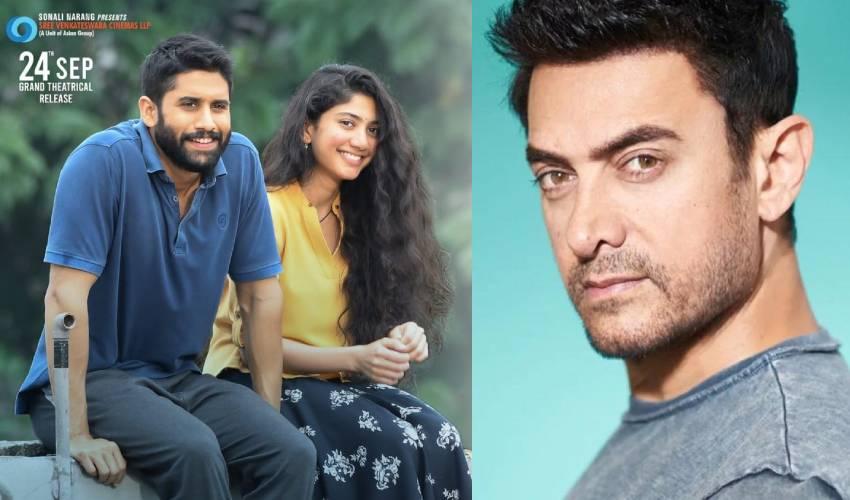 Aamir Khan : 'లవ్ స్టోరీ' ఈవెంట్కి అతిథిగా ఆమీర్ ఖాన్..