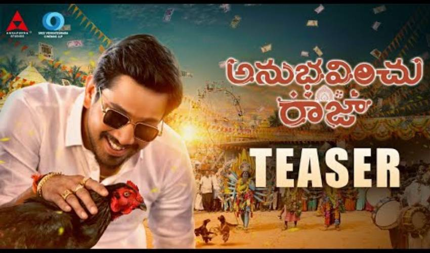https://10tv.in/movies/anubhavinchu-raja-movie-teaser-279619.html