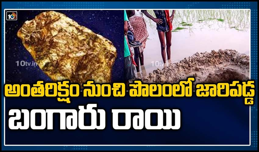 https://10tv.in/exclusive-videos/golden-rock-falls-from-space-282208.html