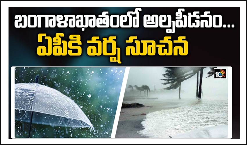 https://10tv.in/exclusive-videos/heavy-rain-forecast-for-andhra-pradesh-280647.html