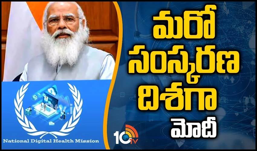 https://10tv.in/exclusive-videos/pm-modi-to-launch-pradhan-mantri-digital-health-mission-2-281719.html