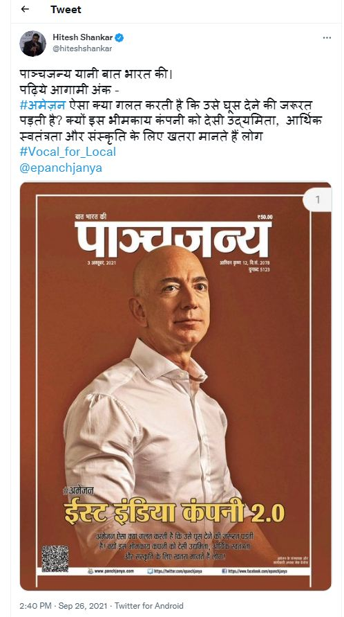Amazon - East India Company 2.0: Magazine's Latest After Infosys Attack