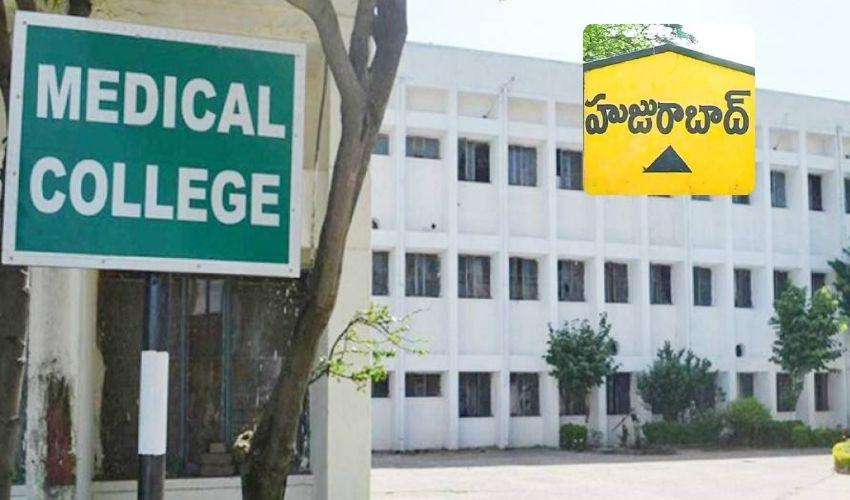 Medical College : హుజూరాబాద్కు మెడికల్ కాలేజీ?