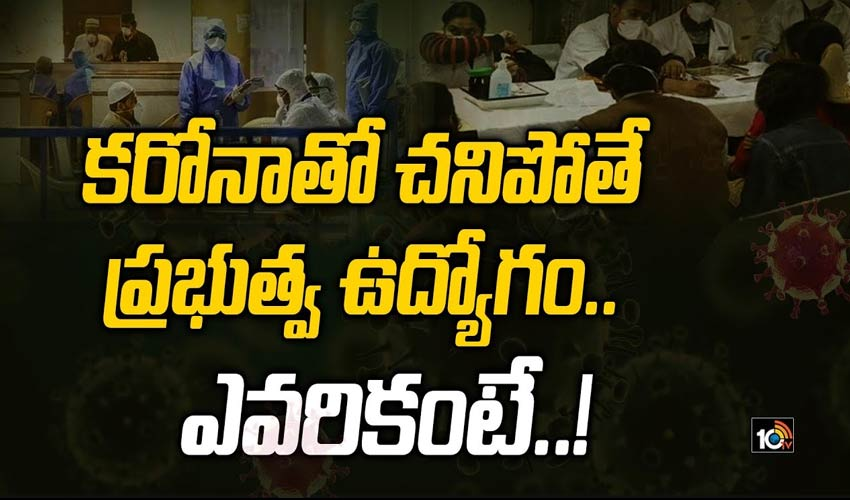 https://10tv.in/exclusive-videos/ap-govt-decision-on-compassionate-appointment-294444.html
