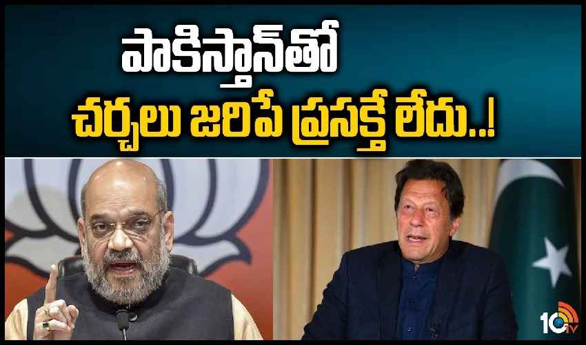 https://10tv.in/videos/amit-shah-says-no-to-talks-with-pakistan-2-298334.html