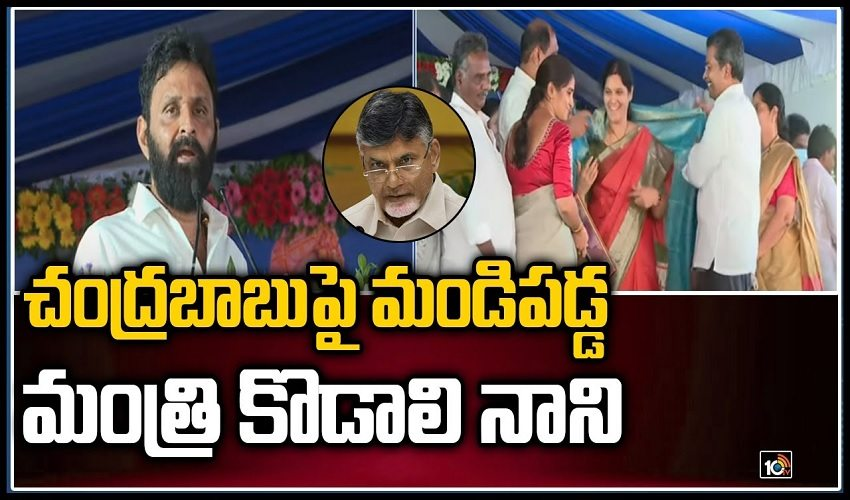 https://10tv.in/videos/ap-minister-kodali-nani-comments-on-tdp-chief-chandrababu-293651.html