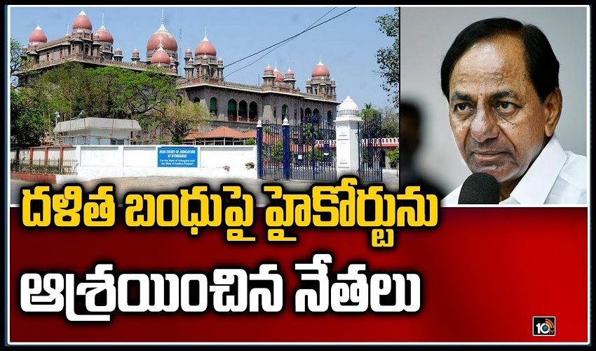 https://10tv.in/videos/trs-leaders-petition-in-high-court-about-dalitabandhu-296517.html