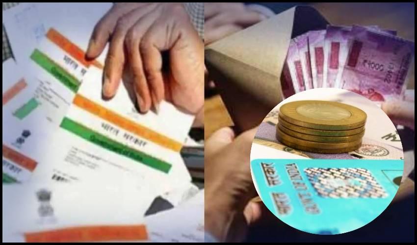 Personal Loan On Aadhaar : మీ ఆధార్పై పర్సనల్ లోన్ ఇక ఈజీ.. అప్లయ్ చేసుకోండిలా!