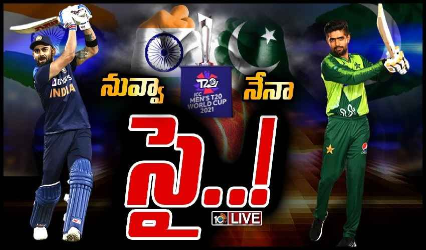 https://10tv.in/sports/t20-world-cup-2021-india-pakistan-match-live-updates-297267.html