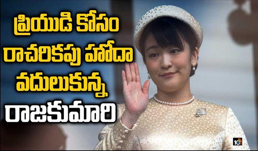https://10tv.in/exclusive-videos/japans-princess-mako-finally-marries-boyfriend-298746.html